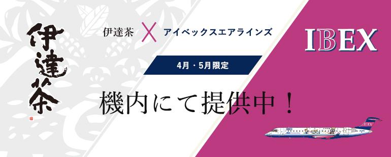「伊達茶×アイベックスエアラインズ」4月・5月限定!機内にて提供中!
